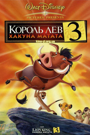 Король Лев 3: Хакуна Матата (The Lion King 1½)