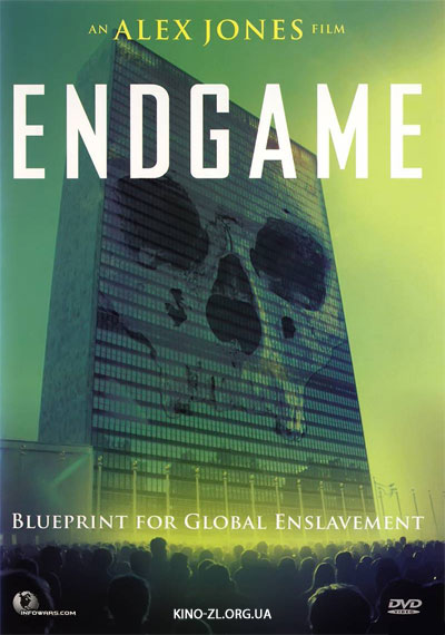 Эндшпиль (Endgame: Blueprint for Global Enslavement)