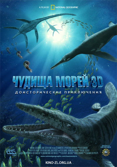 Чудища морей 3D (Sea Monsters: A Prehistoric Adventure)
