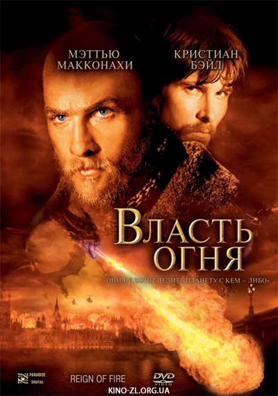 Власть огня (Reign of Fire)