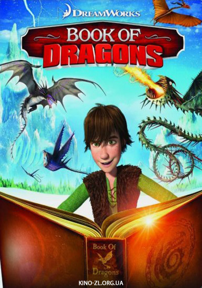 Книга драконов (Book of Dragons)