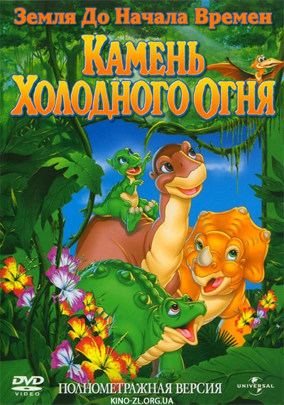 Земля до начала времен 7 (The Land Before Time VII: The Stone of Cold Fire)