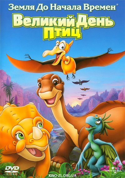 Земля до начала времен XII (The Land Before Time XII: The Great Day of the Flyers)