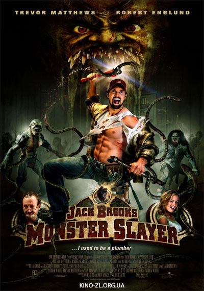 Джек Брукс (Jack Brooks: Monster Slayer)
