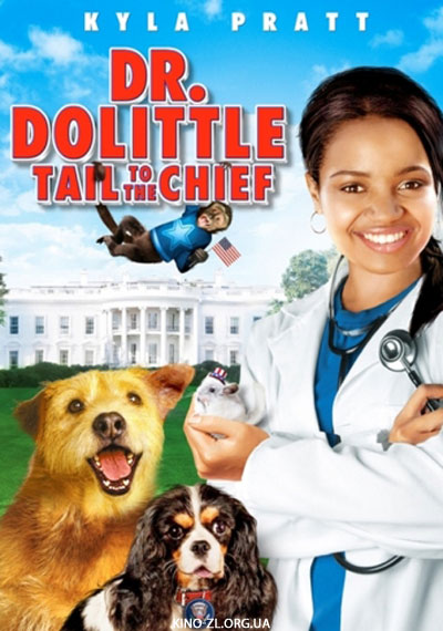 Доктор Дулиттл 4 (Dr. Dolittle: Tail to the Chief)