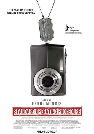 Стандартная процедура (Standard Operating Procedure)