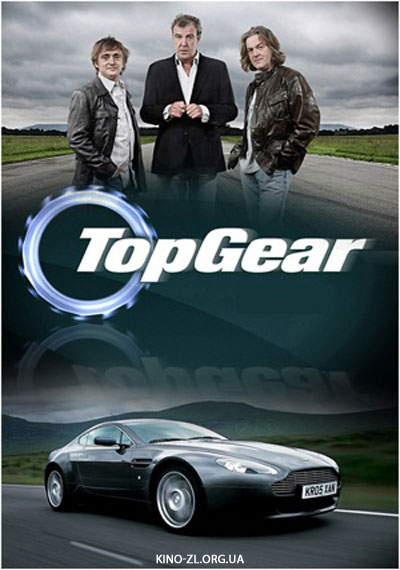 Топ Гир  - 17 сезон (Top Gear - 17 season)