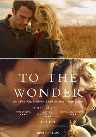 К чуду (To the Wonder)
