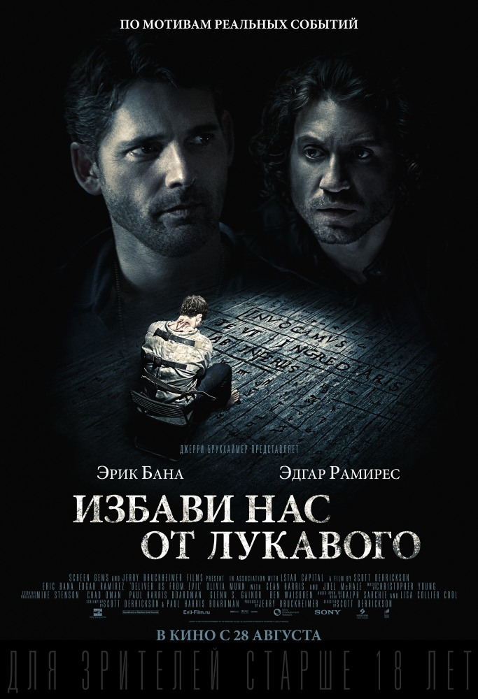Избави нас от лукавого (Deliver Us from Evil)