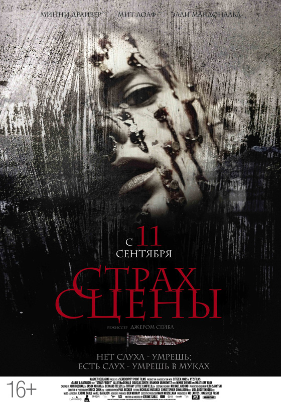 Страх сцены (Stage Fright)