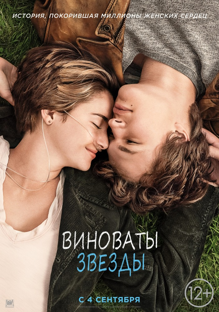 Виноваты звезды (The Fault in Our Stars)