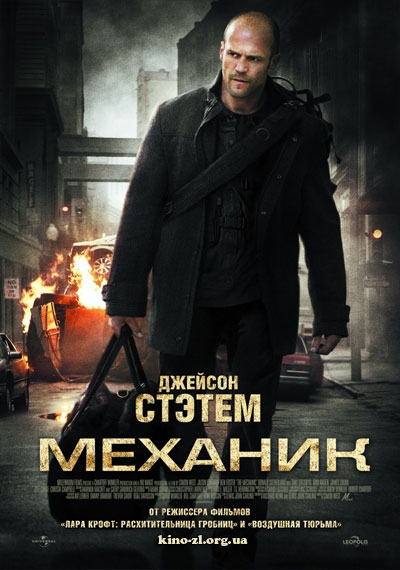Механик (The Mechanic)