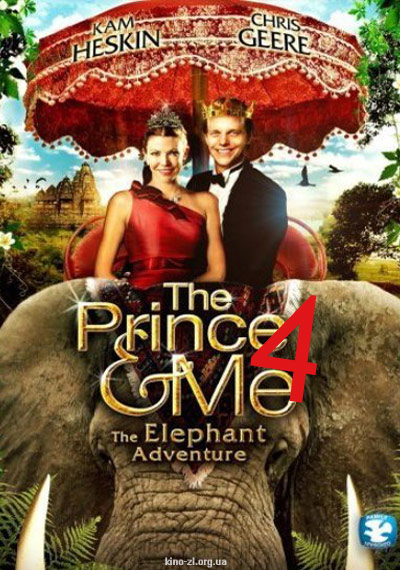 Принц и я 4 (The Prince & Me: The Elephant Adventure)