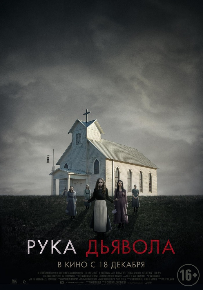 Рука Диявола (Where the Devil Hides)