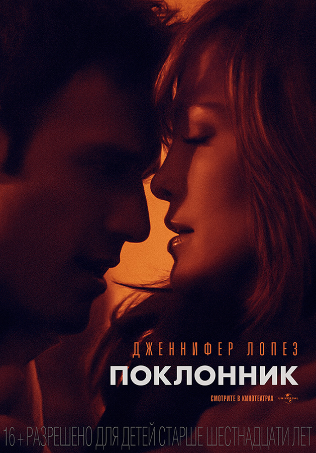 Поклонник (The Boy Next Door)